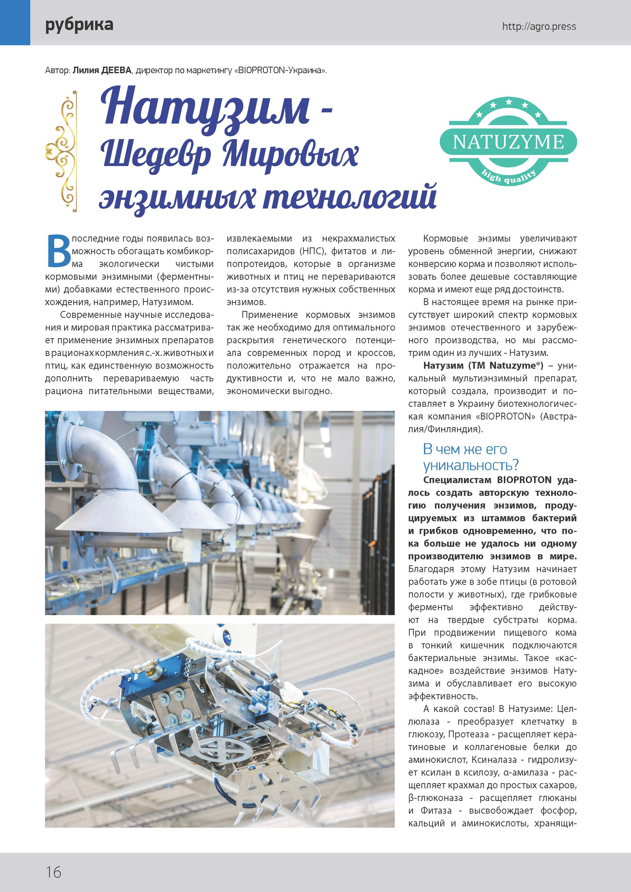 KIF№2(102)-2019-стр1