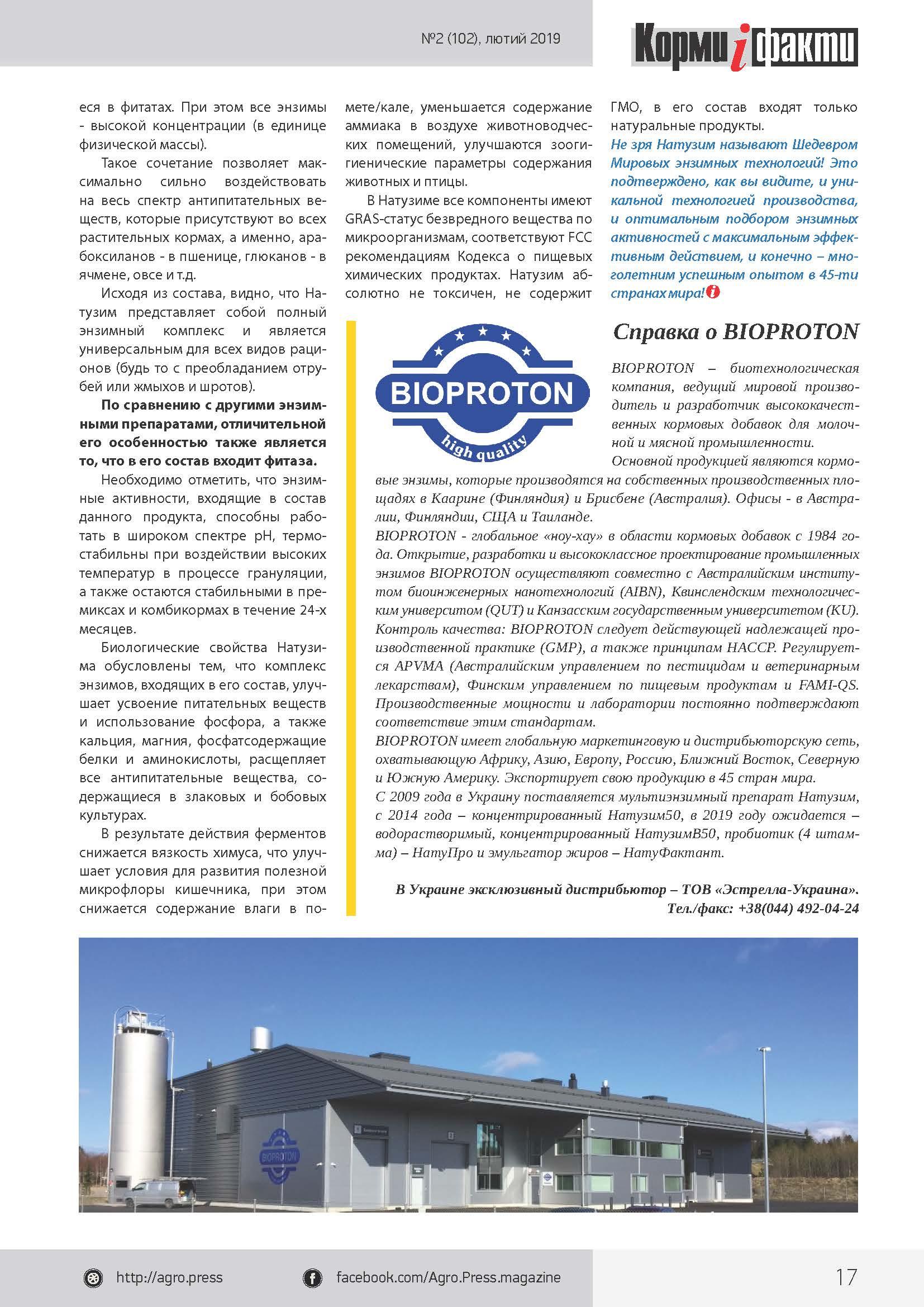 KIF№2(102)-2019-стр2